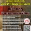 สรุปแนวข้อสอบ ผู้ช่วยครูวิชาเอกดนตรีไทย องค์การบริหารส่วนจังหวัดสุราษฎร์ธานี thumbnail 1
