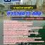 แนวข้อสอบเจ้าพนักงานเทศกิจ กทม. กรุงเทพมหานคร [พร้อมเฉลย] thumbnail 1