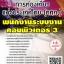 สรุปแนวข้อสอบ พนักงานระบบงานคอมพิวเตอร์3 การท่องเที่ยวแห่งประเทศไทย(ททท.) พร้อมเฉลย