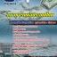 แนวข้อสอบธนาคารแห่งประเทศไทย ธปท. [พร้อมเฉลย] thumbnail 1