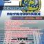 #เก็งแนวข้อสอบนักวิชาการพาณิชย์ปฏิบัติการ กระทรวงพาณิชย์ [พร้อมเฉลย] thumbnail 1
