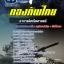 แนวข้อสอบอาจารย์คณิตศาสตร์ กองบัญชาการกองทัพไทย [พร้อมเฉลย] thumbnail 1