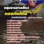 แนวข้อสอบกลุ่มงานการสัตว์ กองบัญชาการกองทัพไทย [พร้อมเฉลย] thumbnail 1