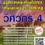สรุปแนวข้อสอบ วิศวกร4 องค์การส่งเสริมกิจการโคนมแห่งประเทศไทย thumbnail 1
