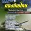 แนวข้อสอบกลุ่มงานอนุศาสนาจารย์ กองบัญชาการกองทัพไทย [พร้อมเฉลย] thumbnail 1