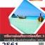 แนวข้อสอบ พนักงานส่งเสริมการท่องเที่ยว 3 การท่องเที่ยวแห่งประเทศไทย (ททท.) thumbnail 1