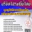 สรุปแนวข้อสอบ คุณวุฒิปริญญาตรีทางด้านอาชีวอนามัยและความปลอดภัย บริษัทไปรษณีย์ไทย พร้อมเฉลย