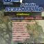 แนวข้อสอบช่างเครื่องยนต์ สำนักงานปลัดกระทรวงกลาโหม [พร้อมเฉลย] thumbnail 1