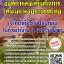 สรุปแนวข้อสอบ เจ้าหน้าที่ความปลอดภัยในการทำงาน4(จป.วิชาชีพ) องค์การส่งเสริมกิจการโคนมแห่งประเทศไทย thumbnail 1