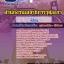 แนวข้อสอบ นิติกร สำนักงานเลขาธิการวุฒิสภา [พร้อมเฉลย] thumbnail 1