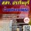 สรุปแนวข้อสอบ เจ้าพนักงานพัสดุ สำนักงานสาธารณสุขจังหวัดปราจีนบุรี thumbnail 1