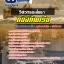 แนวข้อสอบวิศวกรรมโยธา กองทัพเรือ [พร้อมเฉลย] thumbnail 1