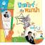 PBP-107 ปีเตอร์กับหมาป่า (หนังสือ+CD นิทานประกอบดนตรีคลาสสิก ภาษาไทย) ปกอ่อน