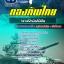 แนวข้อสอบกลุ่มตำแหน่งกราฟฟิกมัลติมีเดีย กองบัญชาการกองทัพไทย [พร้อมเฉลย] thumbnail 1