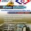 แนวข้อสอบวิศวกรเครื่องกล รฟม. การรถไฟฟ้าขนส่งมวลชนแห่งประเทศไทย[พร้อมเฉลย] thumbnail 1