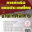 สรุปแนวข้อสอบ ช่างเทคนิค6 การท่าเรือแห่งประเทศไทย พร้อมเฉลย