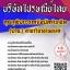 สรุปแนวข้อสอบ คุณวุฒิประกาศนียบัตรวิชาชีพ(ปวช.)สาขาวิชาช่างยนต์ บริษัทไปรษณีย์ไทย พร้อมเฉลย