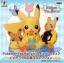 Pokemon Tea Party ของแท้ JP - Banpresto [โมเดลโปเกมอน] thumbnail 1