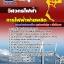 แนวข้อสอบวิศวกรไฟฟ้า กฟผ.การไฟฟ้าผลิตแห่งประเทศไทย [พร้อมเฉลย] thumbnail 1