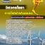 แนวข้อสอบวิศวกรโยธา กฟผ. การไฟฟ้าผลิตแห่งประเทศไทย [พร้อมเฉลย] thumbnail 1