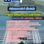 #เก็งแนวข้อสอบนักวิชาการพาณิชย์ (ด้านบัญชี) สำนักงานปลัดกระทรวงพาณิชย์ thumbnail 1