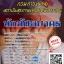 สรุปแนวข้อสอบ นักทัศนมาตร กรมการแพทย์สถาบันสุขภาพแห่งชาติมหาราชินี thumbnail 1