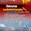 แนวข้อสอบวิศวกร กฟผ.การไฟฟ้าฝ่ายผลิตแห่งประเทศไทย [พร้อมเฉลย] thumbnail 1