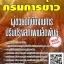 สรุปแนวข้อสอบ ผู้ช่วยปฏิบัติงานการปรับปรุงสภาพเมล็ดพันธุ์ กรมการข้าว thumbnail 1