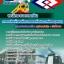 แนวข้อสอบพนักงานการเงิน รฟม. การรถไฟฟ้าขนส่งมวลชนแห่งประเทศไทย [พร้อมเฉลย] thumbnail 1