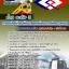เก็งแนวข้อสอบช่าง ระดับ 3 รฟม. การรถไฟฟ้าขนส่งมวลชนแห่งประเทศไทย thumbnail 1