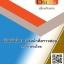 แนวข้อสอบ หัวหน้าฝ่าย เจ้าหน้าที่ตรวจสอบ 7 สภากาชาดไทย thumbnail 1