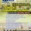 แนวข้อสอบเจ้าหน้าที่สารสนเทศ บริการข้อมูล สำนักงานทรัพย์สินส่วนพระมหากษัตริย์ [พร้อมเฉลย] thumbnail 1