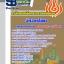 แนวข้อสอบวิศวกรโยธา สำนักงานปลัดกระทรวงพลังงาน [พร้อมเฉลย] thumbnail 1