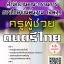 สรุปแนวข้อสอบ ครูผู้ช่วยดนตรีไทย สำนักงานคณะกรรมการการศึกษาขั้นพื้นฐาน(สพฐ.) พร้อมเฉลย