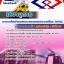 เก็งแนวข้อสอบเลขานุการ การรถไฟฟ้าขนส่งมวลชนแห่งประเทศไทย (รฟม.) thumbnail 1