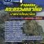 แนวข้อสอบนายทหารสัญญาบัตร สำนักปลัดกระทรวงกลาโหม [พร้อมเฉลย] thumbnail 1