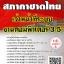 สรุปแนวข้อสอบ เจ้าหน้าที่ระบบงานคอมพิวเตอร์3-5 สภากาชาดไทย พร้อมเฉลย