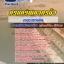 แนวข้อสอบนายช่างทคนิค กรมทรัพยากรน้ำ [พร้อมเฉลย] thumbnail 1