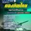 แนวข้อสอบเจ้าหน้าที่ทันตกรรม กองบัญชาการกองทัพไทย [พร้อมเฉลย] thumbnail 1