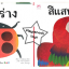 PBP-03 หนังสือชุดเรียนรู้สู่โลกกว้าง(กระดาษแข็งทั้งเล่ม) 1 ชุดมี 2 เล่ม