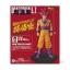 Goku Super Saiyan God ของแท้ JP - The Figure Collection Branpresto [โมเดลดราก้อนบอล] (Rare) thumbnail 4
