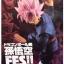 Goku Black Rose ของแท้ JP แมวทอง - FES !! Banpresto [โมเดลดราก้อนบอล] thumbnail 1