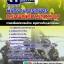เก็งแนวข้อสอบพนักงานการเกษตร กรมพลาธิการทหารบก [พร้อมเฉลย] thumbnail 1