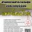 สรุปแนวข้อสอบ แพทย์แผนไทย สำนักงานสาธารณสุขจังหวัดบุรีรัมย์ พร้อมเฉลย