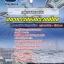 เก็งแนวข้อสอบกลุ่มงานการเงิน ธนาคารแห่งประเทศไทย ธปท. [พร้อมเฉลย] thumbnail 1
