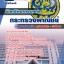 #เก็งแนวข้อสอบนักทรัพยากรบุคคล สำนักปลัดกระทรวงพาณิชย์ [พร้อมเฉลย] thumbnail 1