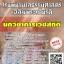 สรุปแนวข้อสอบ นักวิชาการเวชสถิติ โรงพยาบาลธรรมศาสตร์เฉลิมพระเกียรติ thumbnail 1