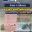 เก็งแนวข้อสอบวิศวกร 4 (เครื่องกล) การประปาส่วนภูมิภาค กปภ. thumbnail 1