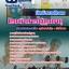 แนวข้อสอบนักพัฒนาสังคม กรมกิจการผู้สูงอายุ [พร้อมเฉลย] thumbnail 1