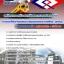 แนวข้อสอบพนักงานอาชีวอนามัยและความปลอดภัย รฟม. การรถไฟฟ้าขนส่งมวลชนแห่งประเทศไทย[พร้อมเฉลย] thumbnail 1